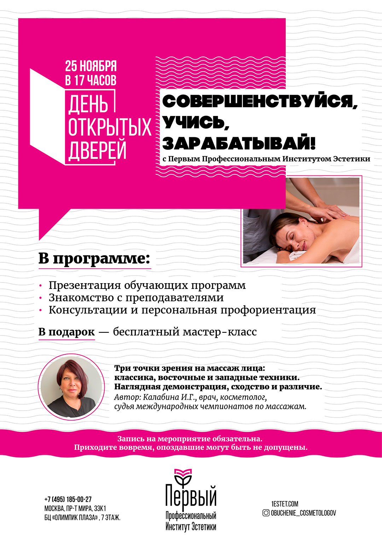 Акция для косметологов - успеть за 40 часов Врачам-косметологам предоставляется последняя возможность отодвинуть свою аккредитацию на 5 лет